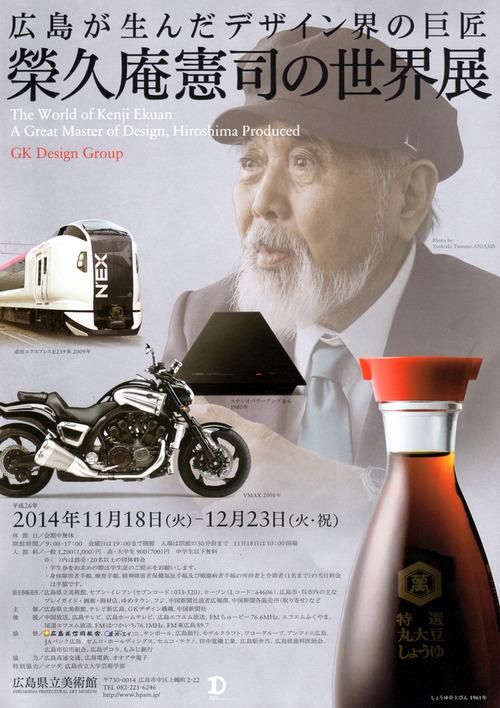 工業デザインの第一人者・栄久庵憲司さん死去 キッコーマン卓上醤油瓶など作品多数