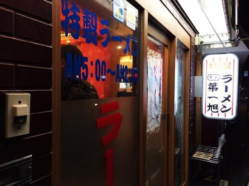 伝説のラーメン店「第一旭」が東京上陸  新宿店2018年12月7日オープンでファン歓喜