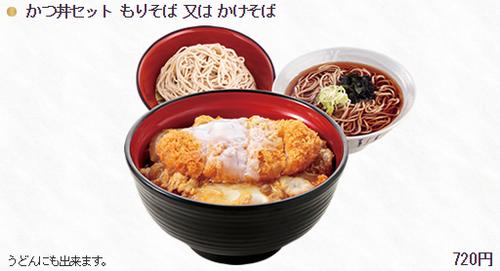 富士そばって、カツ丼セットくらいしかまともに食えるもんないよな