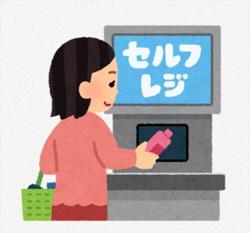 【悲報】日本人さん、全くセルフレジを使おうとしない