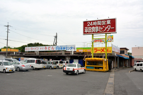 世界遺産的ドライブイン「平田食事センター」 閉店
