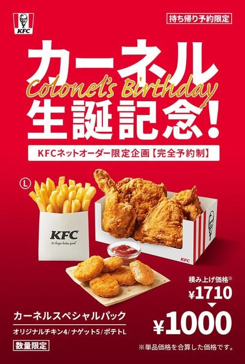 【朗報】ケンタッキー チキン4、ナゲット5、ポテト1 通常1700円のパックが1000円に