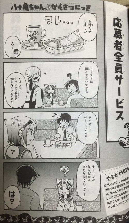 東京の喫茶店のモーニングって無料でトーストついてこないってマジ?