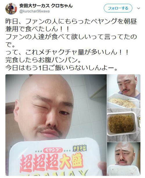 安田大サーカス クロちゃん「ファンからの差し入れ…無駄にはできないしん!」