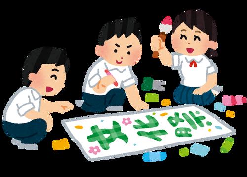 委員長「文化祭の売り上げは6万7千円です」バカ「すげ~儲かったやん」 俺「……」