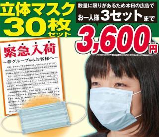 マスクの販売広告で価格や販売期間を消費者に誤認させる表示があったとして通販会社「夢グループ」に埼玉県が措置命令