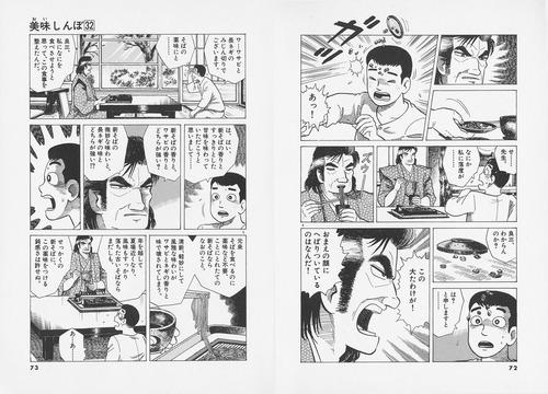 海原雄山「蕎麦に薬味など必要ない」←ファッ!?