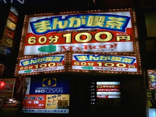 Manboo_(Internet_cafe)_japan_No1_R