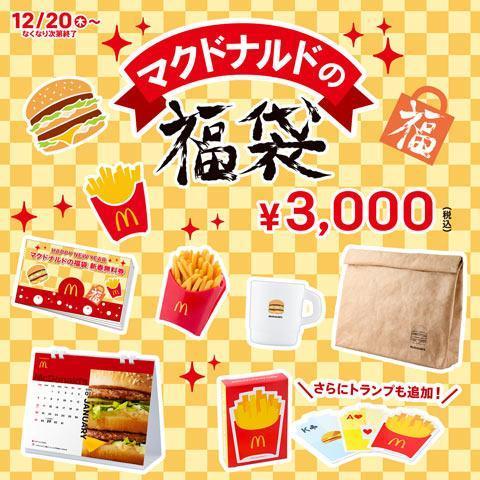 マクドナルドさん、福袋(3000円)の中にうっかり3000円分の無料券を入れてしまう