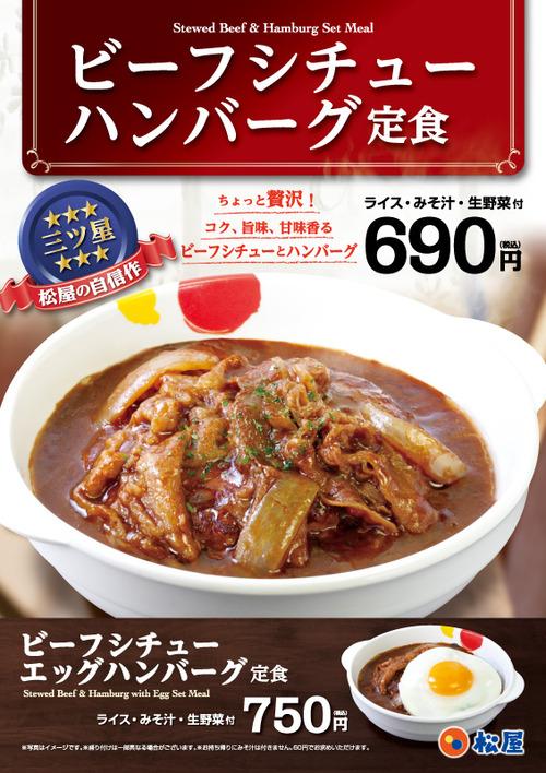 松屋が690円で「ビーフシチューハンバーグ定食」を発売 いつもの味噌汁もセット