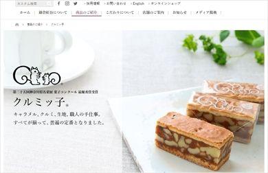 【転売ヤーの餌食】鎌倉銘菓「クルミッ子」がAmazonやメルカリで高額転売 鎌倉紅谷が「買わないで」と呼びかけ
