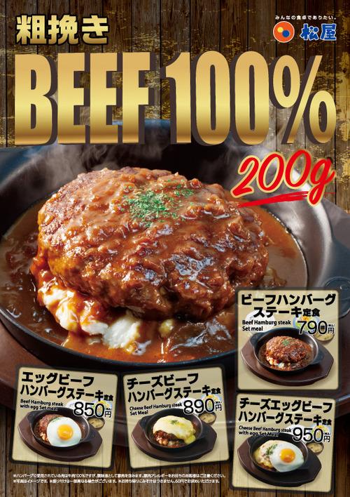 松屋の新メニュー「粗挽き100% ビーフハンバーグステーキ定食」