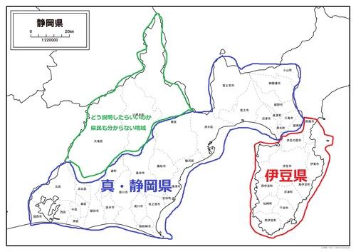 静岡県民に『伊豆半島』のことを聞くと怒られるらしい