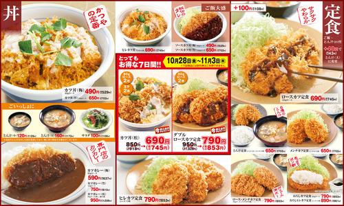 かつやでカツ丼(松)が690円で食えるセールやるけどカツ丼(梅)2個のほうが得だよな