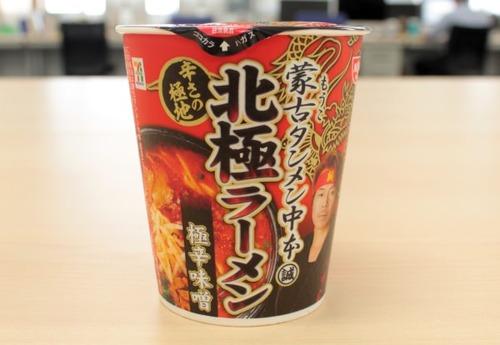 """「蒙古タンメン中本」の最辛レベル""""北極ラーメン""""がカップ麺に!--ただし慎重に食べてください"""