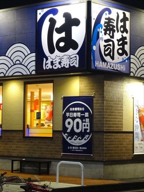 はま寿司でバイトしてるけど各100円寿司のイメージを書く