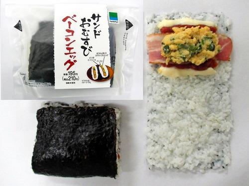 ファミマ、「サンドおむすび」発売 具をサンドイッチのように平たく挟んで食べやすく