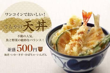 天丼1杯500円、18日は390円でおなじみ「天丼てんや」 既存店売上高が42カ月連続と好調