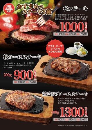 【朗報】松屋のステーキ屋松、200gのステーキにおかわり無料のサラダとライスをつけて900円で販売してしまう