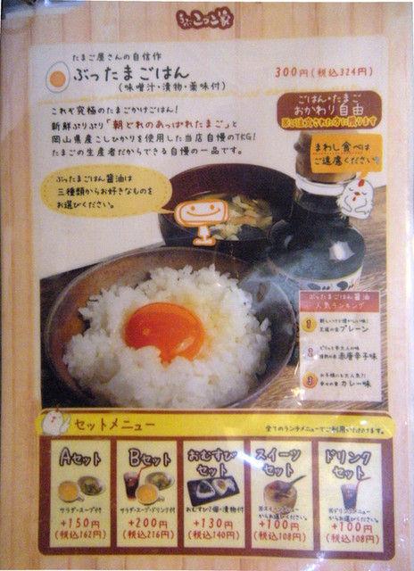 卵かけご飯屋さんきたゴン