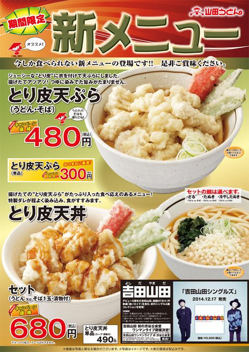山田うどんの新メニュー 「とり皮天ぷら(うどん・そば)」