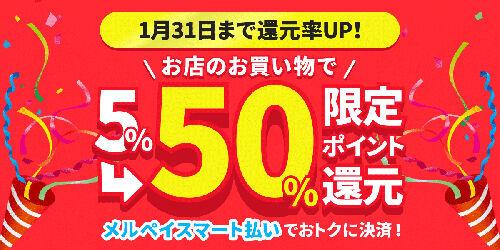 メルペイ50%還元キター! 神キャンペーン開始!!