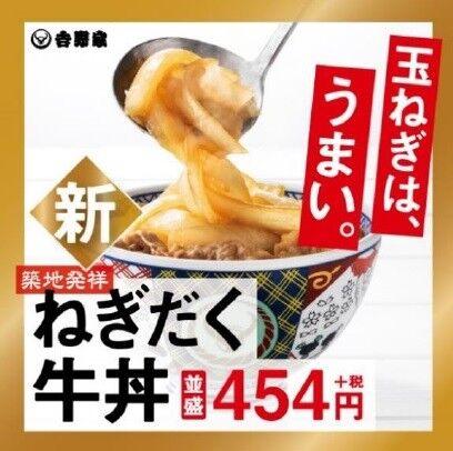 吉野家でたまねぎの量が5倍!「ねぎだく牛丼」全国発売開始 お値段454円(税別)