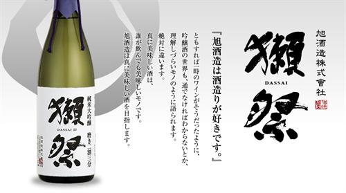 話題の日本酒「獺祭」はそんな美味いんだろうか?