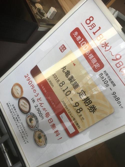 丸亀製麺の定期券がお得すぎるんだが