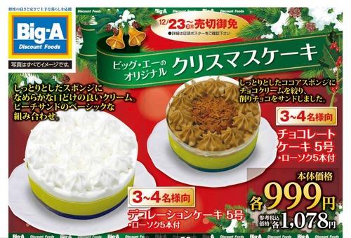 【画像】ビッグエーがXmasケーキを999円で販売 もう今年はこれでいいだろ