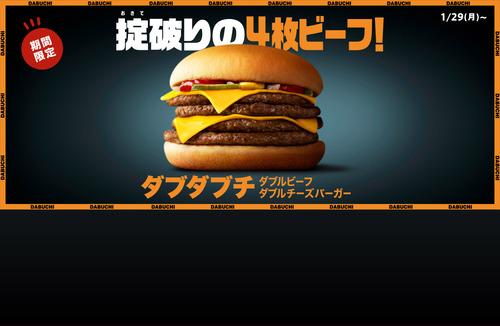 マクドナルド新商品「ダブルビーフダブルチーズバーガー」略して「ダブダブチ」