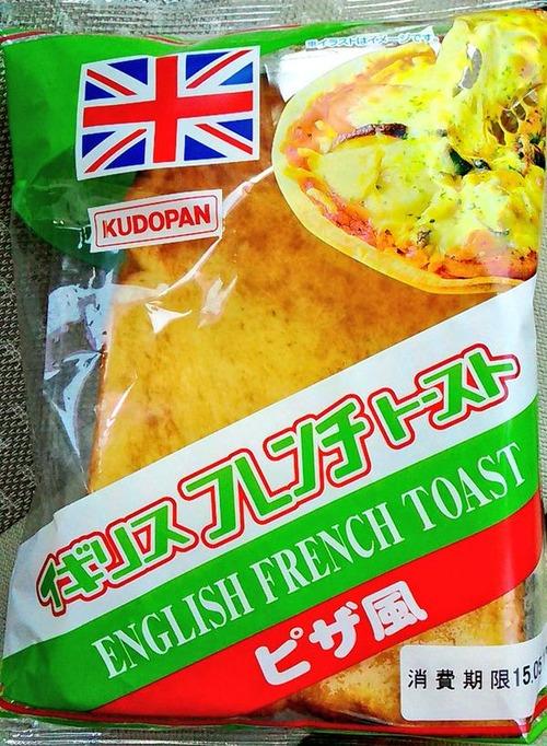 青森県に謎のおやつ存在「イギリスフレンチトーストピザ風」