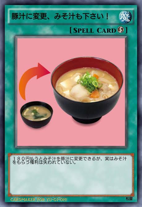 【悲報】松屋で豚汁変更しても味噌汁は貰えることをおまえらは知らない