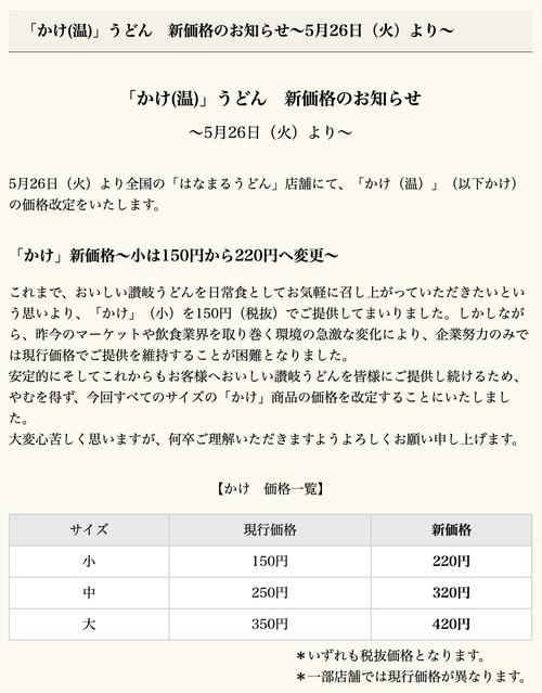 はなまるうどんが「かけうどん」値上げ 小150→220円