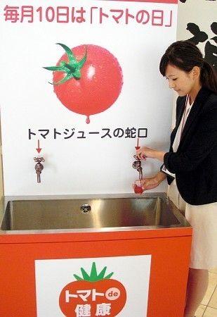 蛇口からトマトジュース カゴメが東海市へ寄贈