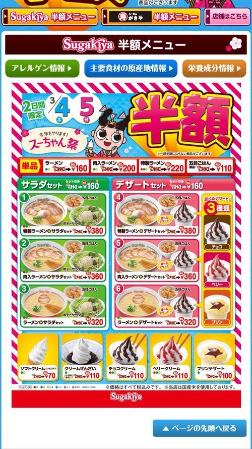 スガキヤ半額セール「スーちゃん祭り」この土日(4-5日)に開催 ラーメンが160円
