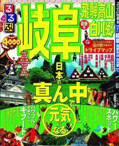 岐阜県の魅力