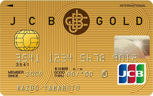 クレジットカードでJCBを選ぶ意味