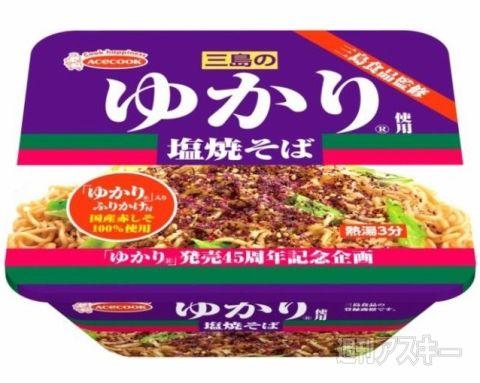 エースコック、三島食品のふりかけ「ゆかり」使用の塩焼そばを発売