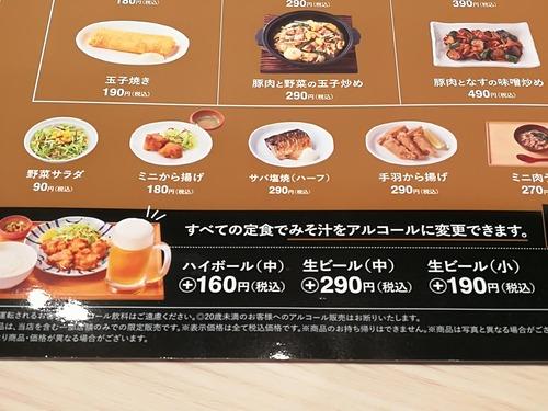 やよい軒、ガチで始まってしまう「すべての定食で味噌汁をアルコールに変更できます」