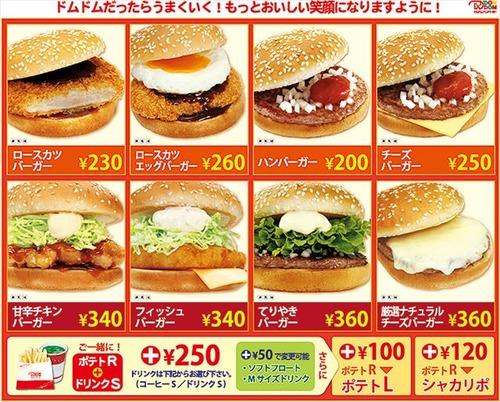 【ドムドムだったらうまくいく】日本初のハンバーガーチェーン「ドムドムハンバーガー」が事業売却へ