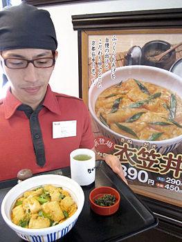 京都の味「衣笠丼」が全国区へ なか卯が展開「親子丼に次ぐメニューにしたい」