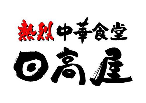 【悲報】好きな中華料理屋、日高屋まさかの5位