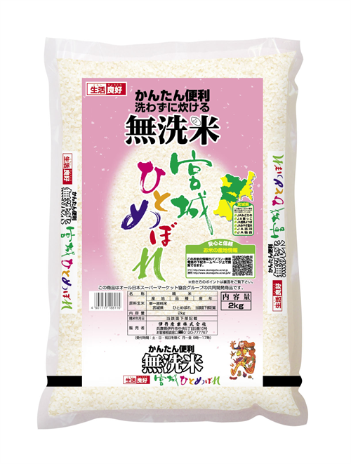 お前ら無洗米と普通の白米どっち買ってる?