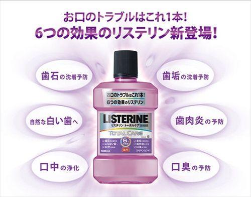 リステリン紫とかいう悪魔の液体wwwwwwwwwwwwww