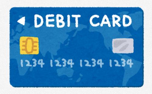 お前らデビットカード使ってる?