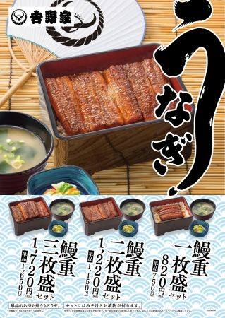 吉野家、今年は「鰻丼」ではなく「鰻重」を発売 価格は750円から