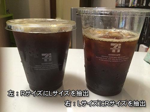 【画像あり】セブン-イレブンのコーヒーはレギュラーサイズのカップにラージサイズが入る?