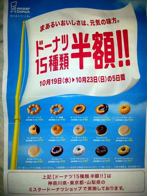 【速報】ミスタードーナツ半額 約100円→約50円