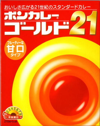 OTSUKA-boncurrygold211
